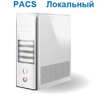 PACS — Программное обеспечение «DICOM Архив Локальный»