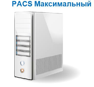 PACS — Программное обеспечение «DICOM Архив Максимальный»