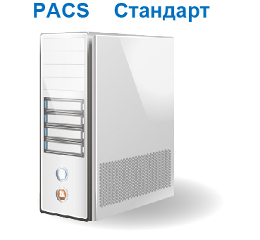 PACS — Программное обеспечение «DICOM Архив Стандарт»