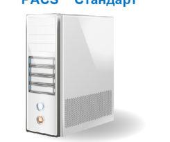 PACS-Standart